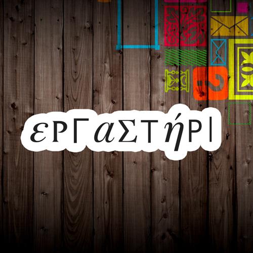 ΑΥΤ_exof
