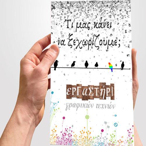 entypa_exof